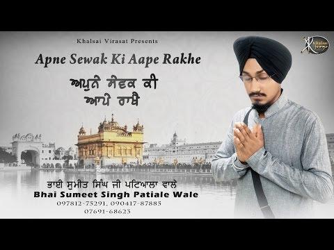 Apne Sewak Ki Aape Rakhe | Bhai Sumeet Singh Ji | Patiale Wale | Shabad Gurbani | Kirtan | HD