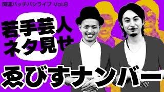 若手芸人お笑いライブ『開運バッチバシライブ Vol.8』のネタ動画 http:/...