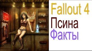 Fallout 4 Псина Факты Особенности