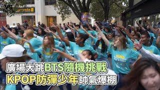 廣場大跳BTS隨機挑戰 KPOP防彈少年帥氣爆棚《VS MEDIA》