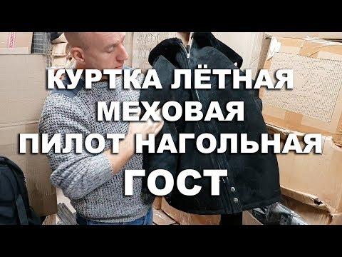 Куртка лётная меховая Пилот нагольная ГОСТ