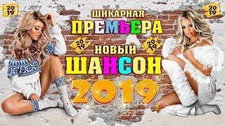 ПРЕМЬЕРА! НОВЫЙ ШАНСОН 2019 | САМЫЕ НОВЫЕ ПЕСНИ ШАНСОНА 2019!