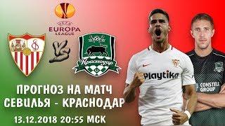 13.12.2018 Севилья - Краснодар - 3:0. Обзор матча