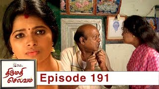 Thirumathi Selvam – Vikatan tv Serial