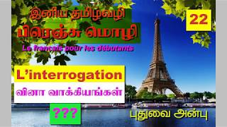 Learn French through tamil-22: L