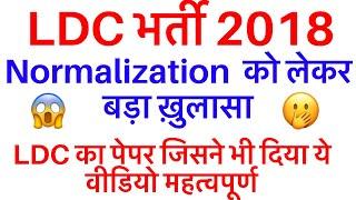 LDC भर्ती को लेकर बड़ा ख़ुलासा,ldc bharti latest news,ldc update