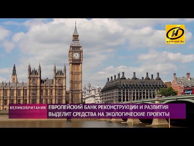 Европейский банк реконструкции и развития выделит Беларуси средства на экологические проекты