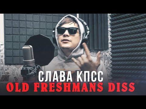 Слава Кпсс - Old Freshmans Diss