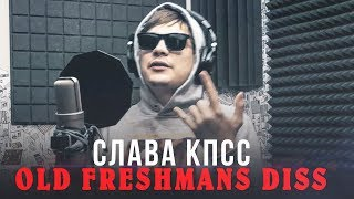 Слава Кпсс - Old Freshmans Diss