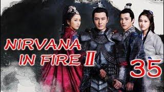 Nirvana In Fire Ⅱ 35(Huang Xiaoming,Liu Haoran,Tong Liya,Zhang Huiwen)