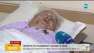 Зверски пребитата жена от Гурково разказва за ужаса от преживяното (22.01.2019г.)