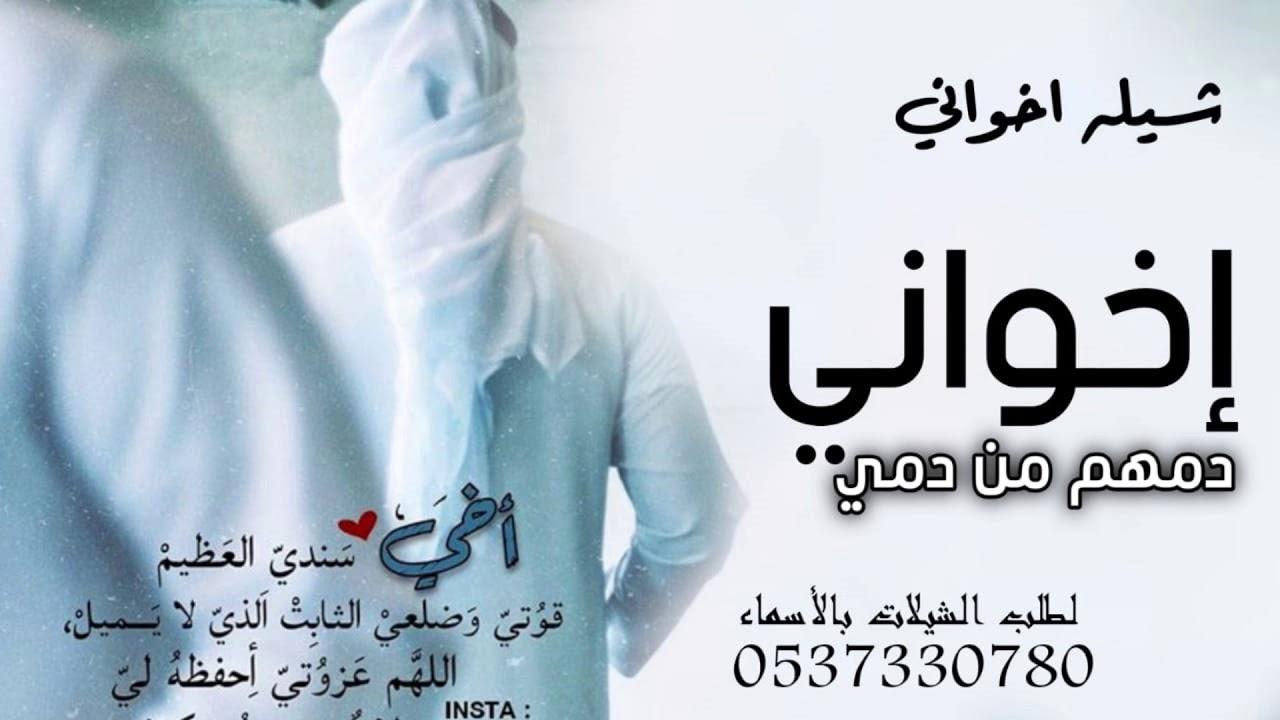 شيلة اخواني جديد 2021 اخواني اتنومس فيهم ويشوش راسي شيلة مدح اخواني حماسيه بدون حقوق مجانيه Youtube