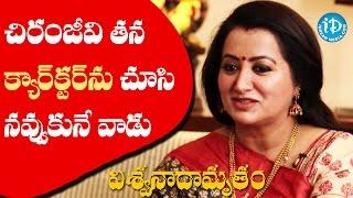 Chiranjeevi Always Makes Fun Of His Character - Sumalatha | Viswanadhamrutham || #K Vishwanath