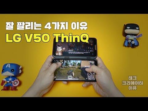LG V50 ThinQ 잘 팔리는 4가지 이유! 듀얼스크린과 5G가 신의 한수? [4K]