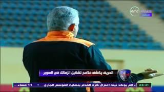 """الحريف - أهم وأخر أخبار الفارس الابيض """" نادي الزمالك """" مع ابراهيم فايق"""
