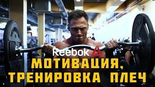 Мотивация.Тренировка плеч. Reebok.