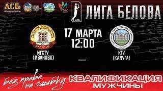 ИГХТУ (Иваново) - КГУ (Калуга), Лига Белова, квалификация, 17.03.2018