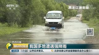 [国际财经报道]热点扫描 我国多地遭遇强降雨| CCTV财经