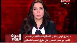 فيديو.. طارق فهمي عن زيارة هنية : القاهرة محور كل التحركات