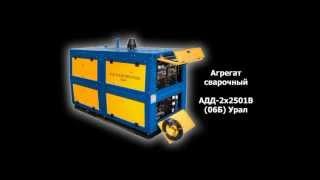 Сварочный агрегат АДД-2х2501 (Уралтермосвар)
