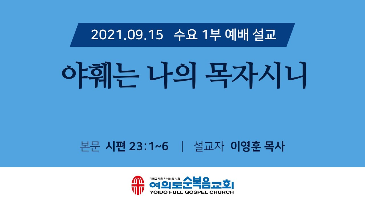 2021년 9월 15일 여의도순복음교회 이영훈 담임목사 수요예배설교