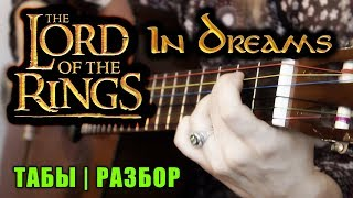In Dreams - The Lord of the Rings OST | На гитаре + разбор
