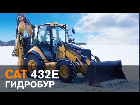 Caterpillar 432E и гидробур IMPULSE M9. Прямо с установки. Первое бурение, как оно есть