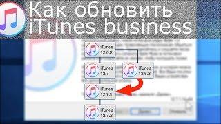 как обновить iTunes 12.6 бизнес и ЗАЧЕМ это делать