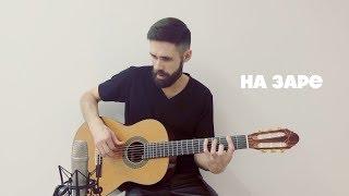 Альянс - На Заре (theToughBeard Cover на гитаре)