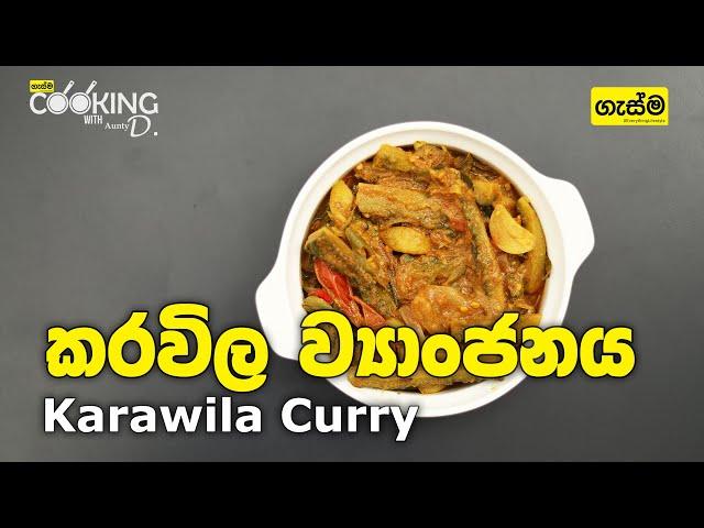 කරවිල ව්යාංජනය | Karawila Curry