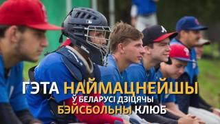 Бэйсбалісты са Скідзеля рыхтуюцца да Алімпіяды-2020 | Бейсболисты готовятся к Олимпиаде