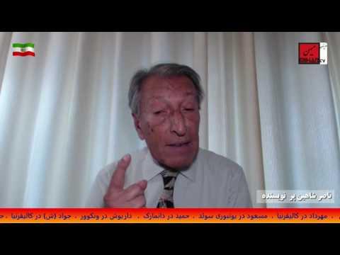 بخش 5-از مرگ رفسنجانی تا  تاریخ بیداری ایرانیان و نقش فرهیختگان جامعه در این بیداری با ناصر شاهین پر