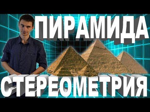 Стереометрия 3. Пирамида. ЕГЭ №8