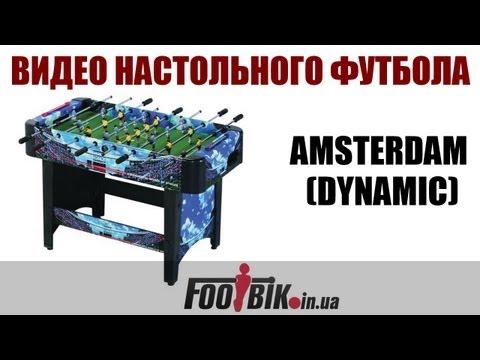 Обзор настольного футбола Amsterdam (Dynamic)