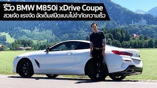 [spin9] รีวิว BMW M850i xDrive Coupe แรงจัด อัดเต็มสปีดแบบไม่จำกัดความเร็ว!