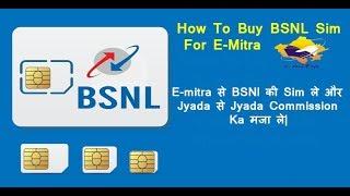 How To Buy BSNL Sim || ई -मित्र से खरीदे और ज्यादा से ज्यादा कमीशन का फायदा ले