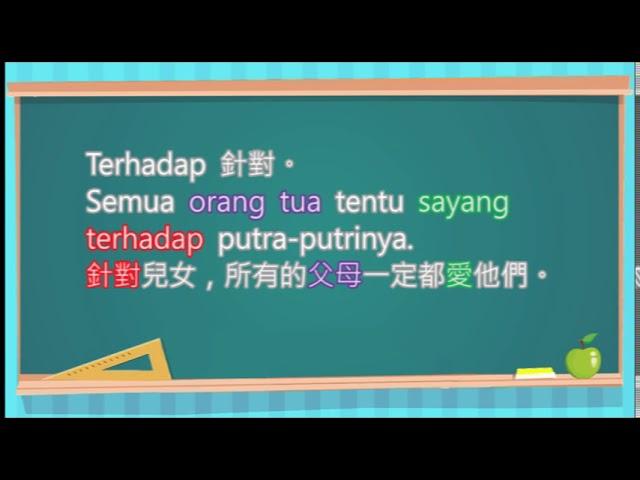 進退兩難 - 印尼語教學 (RTI央廣 - IN在台灣)