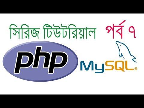 PHP & Mysql Series Tutorial for Absolute Beginner in Bengli part #7 thumbnail