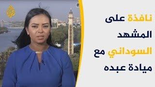 نافذة السودان-قوى الحراك تسلم للمجلس العسكري وثيقة الإعلان الدستوري