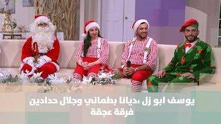 يوسف ابو زل ،ديانا بطماني وجلال حدادين - فرقة عجقة