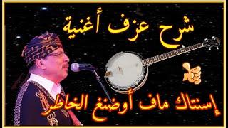 /شرح عزف أغنية ( إسنتاك ماف أوضنغ الخاطر Oudaden Isntak maf odnegh) أودادن