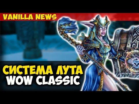 Система лута WoW Classic. Изменения Альтерака. Vanilla News