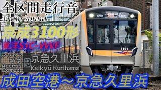 全区間走行音 京成3100形【アクセス特急→特急】成田空港~京急久里浜