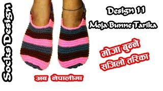 माेजा बुन्ने तरिका । How to Knitting Socks | Moja Bunne Tarika | Socks Design 10