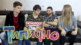Типично vs. Just Have Fun - Monopoly Challenge (НАЧАЛОТО) - Типично Shorts