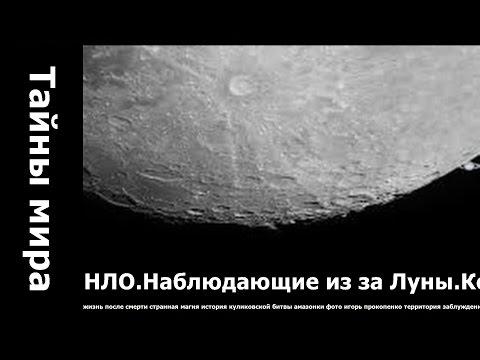 НЛО Наблюдающие из за Луны Космическая бездна.. игорь прокопенко территория заблуждений все