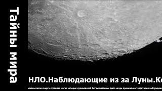 НЛО Наблюдающие из за Луны Космическая бездна.. игорь прокопенко территория заблуждений все(НЛО Наблюдающие из за Луны Космическая бездна.. игорь прокопенко территория заблуждений все выпуски 2015,..., 2016-02-06T01:29:05.000Z)