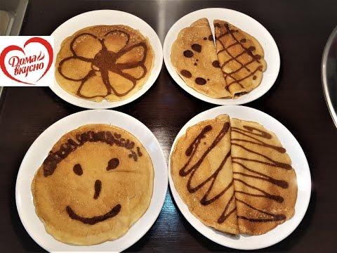 БЛИНЫ С РИСУНКАМИ ! ПРОСТО, ВЕСЕЛО, ВКУСНО! Pancakes With Drawings