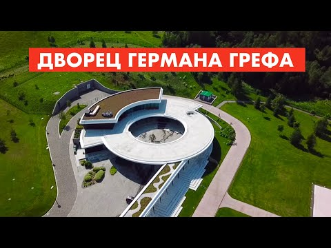 Дворец Германа Грефа