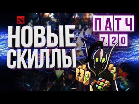 видео: dota 2 7.20 - Новые Скиллы